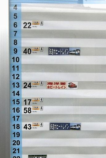 kubokawatimetable.jpg